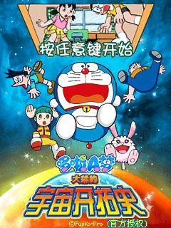 Free Samsung S3310 Doraemon: The new record of Nobita - Spaceblazer