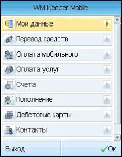 WM Keeper Mobile
