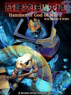Free Java Hammer of God of War 2: Extinction Software Download
