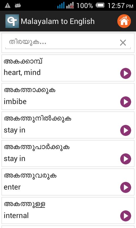 Free Newman K18 Orchid English Malayalam Dictionary Software Download