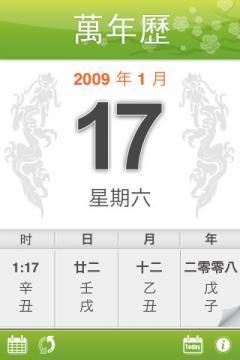 Buy Apple iPhone OS - iPod Touch Chinese Lunar & Solar Calendar