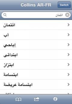 Collins Mini Gem Arabic-French & French-Arabic Dictionary (iPhone/iPad)