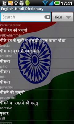 English-Hindi Dictionary FREE