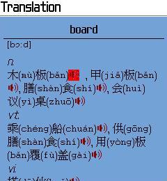 HNHSoft Talking English-Chinese Dictionary