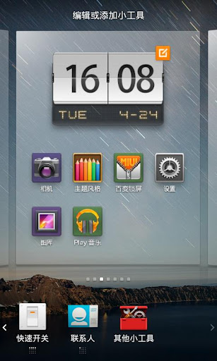 Free BBK Vivo Y22L / TD MiHome Launcher (Android 4 0