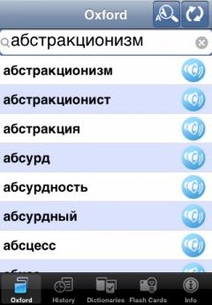 Oxford Russian Dictionary (iPhone/iPad)