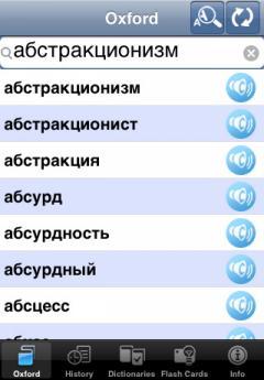 Oxford Russian Dictionary (iPhone/iPad)