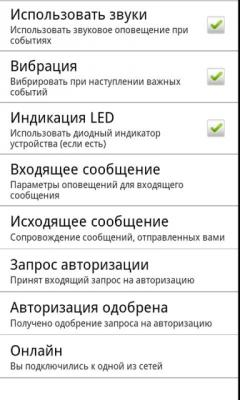 QIP Mobile Messenger (Android)