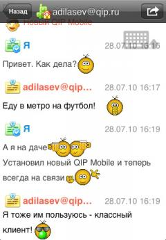 QIP Mobile Messenger (iPhone)