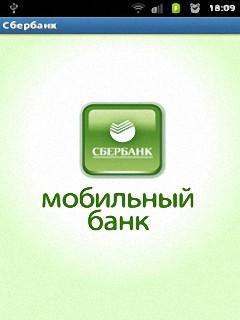 Sberbank Java