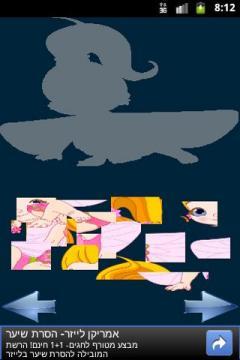 Shape Puzzle - Princess