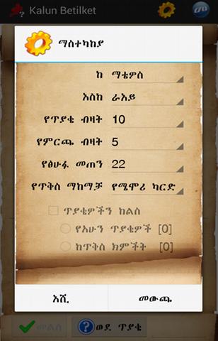 Free Eken M005 Amharic Bible Quiz Software Download in Science