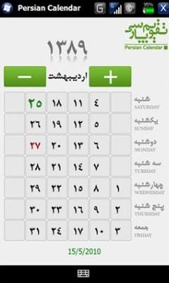 amin Persian Calendar