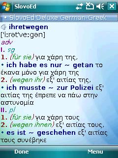 German Talking SlovoEd Deluxe German-Greek & Greek-German dictionary for Windows Mobile