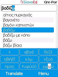 SlovoEd Compact Greek-Portuguese & Portuguese-Greek dictionary
