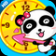 Babys Learning Clock by BabyBus