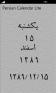 Persian Calendar Lite