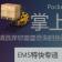 PocketExpress