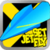 Rocket Paper Plane:Jet Set Fly