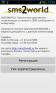 SMS2WORLD.ru WebSMS connector