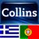 Collins Mini Gem Greek-Portuguese & Portuguese-Greek Dictionary (Android)