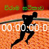 Sinhala SW